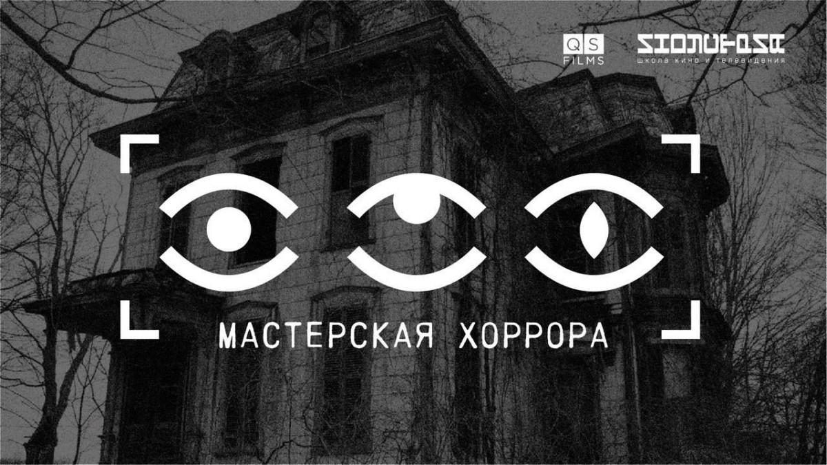 Создатели ужастиков приглашают в «Мастерскую хоррора»