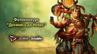 В игре «Небеса» начался конкурс «Дотянись до небес!»