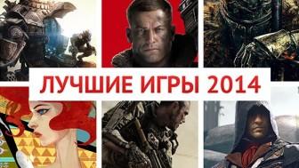 Эпичное событие «Лучшие игры 2014 года» началось! (розыгрыш PS4)