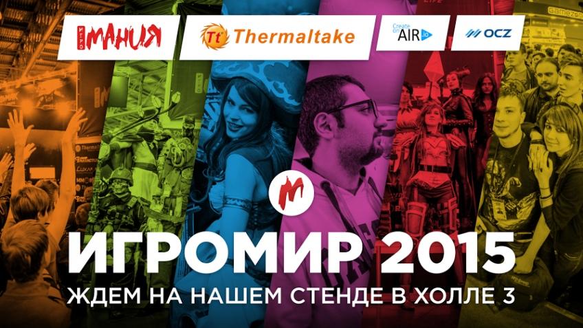Следите за «Игромиром 2015» в специальном разделе на «Игромании.ру»!