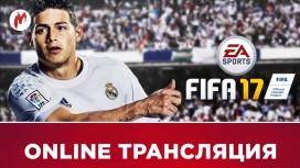 Смотрите турнир по FIFA17 в прямом эфире «Игромании»!