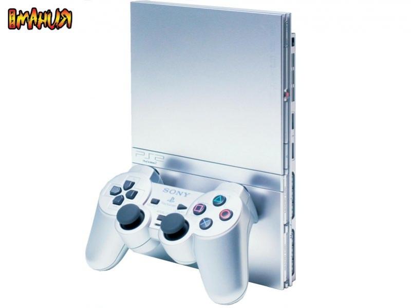 PS2 полегчает