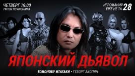 Томонобу Итагаки сегодня в эфире передачи «Игромания уже не та»