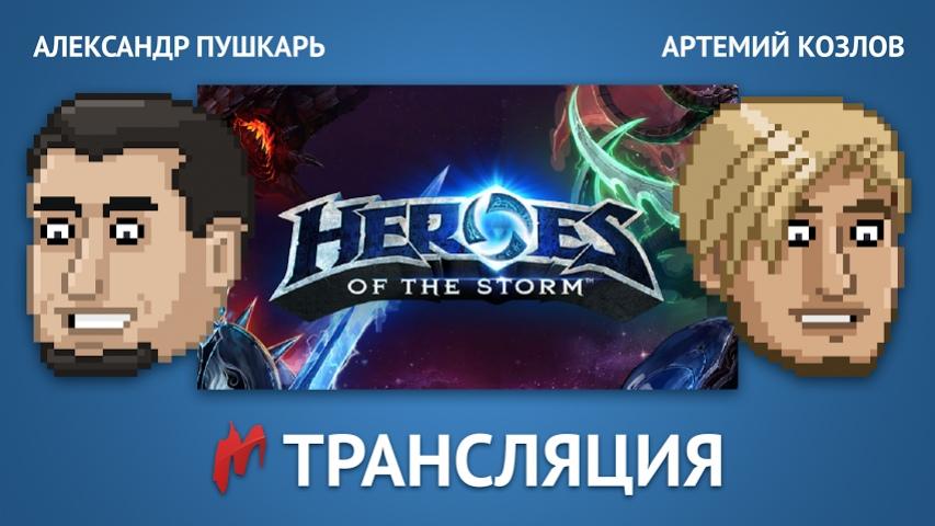 «Игромания» сыграет в Heroes of the Storm и раздаст ключи