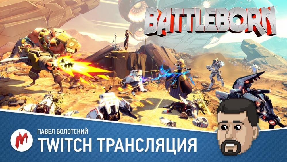 Battleborn, F.E.A.R. и Enter the Gungeon в прямом эфире «Игромании»