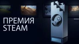 Объявлены лауреаты Steam Awards 2017