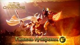 В Might & Magic: Duel of Champions появились новые герои