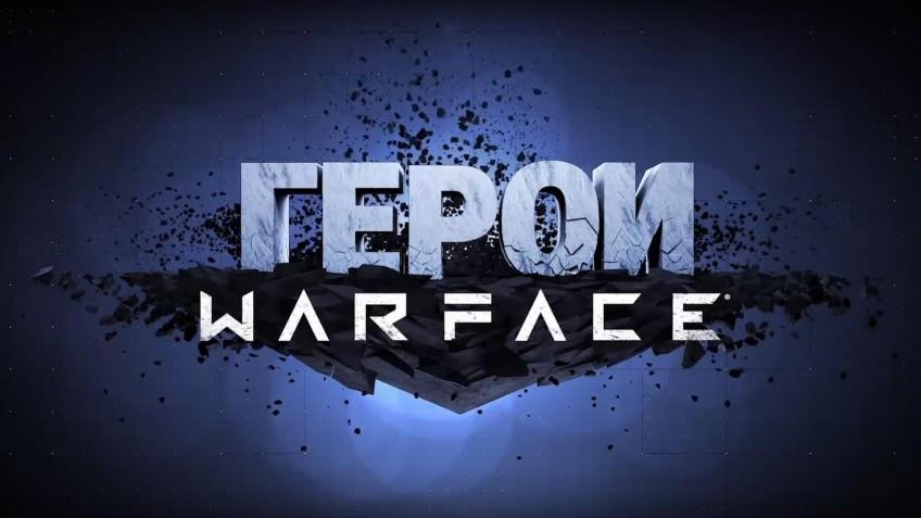 У Warface новый герой, и это Денис «Школоник» Битнев
