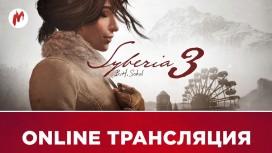 Syberia3 и Call of Duty: Infinite Warfare — Continuum в прямом эфире «Игромании»
