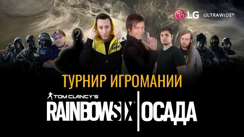 Полуночная Радуга: отбираем участников турнира по Rainbow Six: Siege