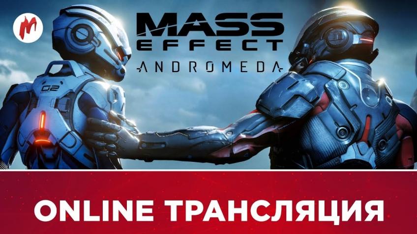 Mass Effect: Andromeda и «Железный цех Online» в прямом эфире «Игромании»