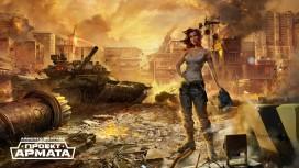 Разработчики «Armored Warfare: Проект 'Армата'» оптимизировали свою игру