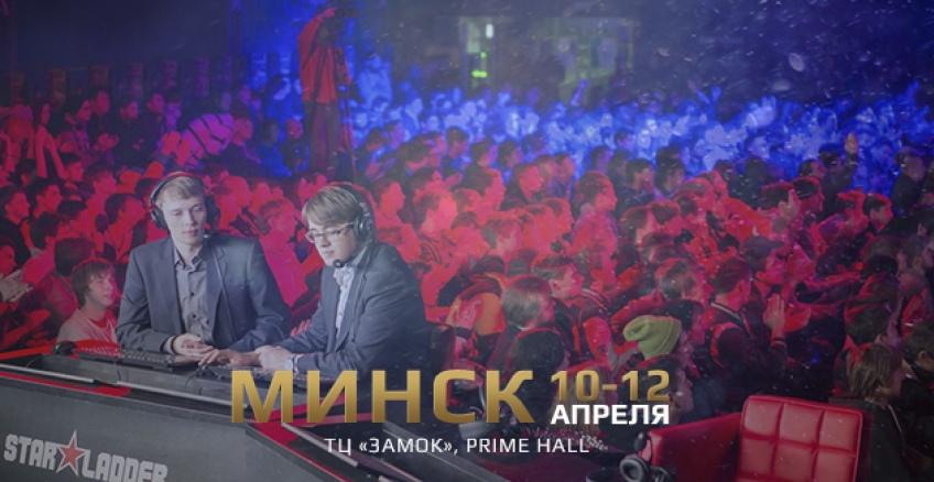 Весенний финал StarLadder по League of Legends проведут в Минске