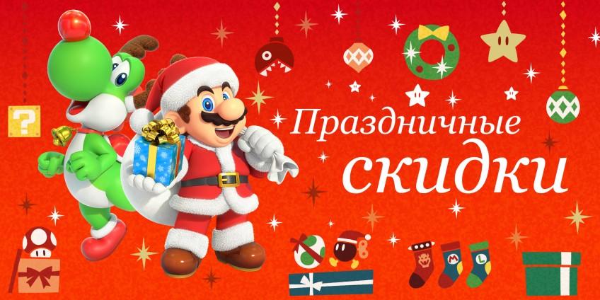 В Nintendo eShop появились все предложения новогодней распродажи