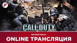 Call of Duty и Tales of Berseria в прямом эфире «Игромании»