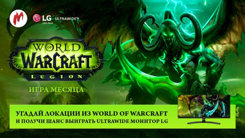 World of Warcraft: Legion — игра месяца! Участвуйте в конкурсе и выиграйте монитор LG