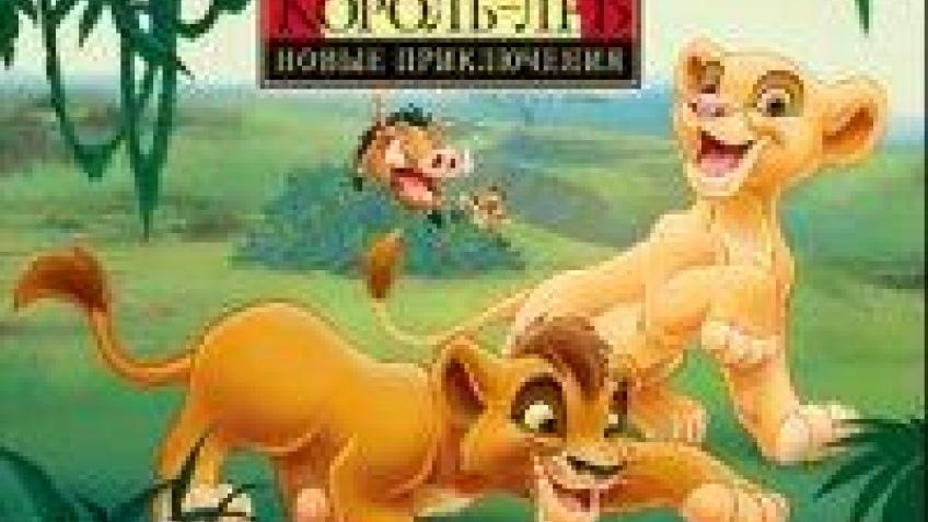 Игры в джунглях
