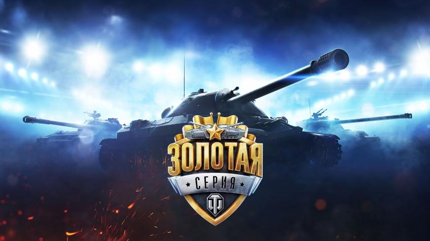 Определились участники финала чемпионата мира по World of Tanks в Москве