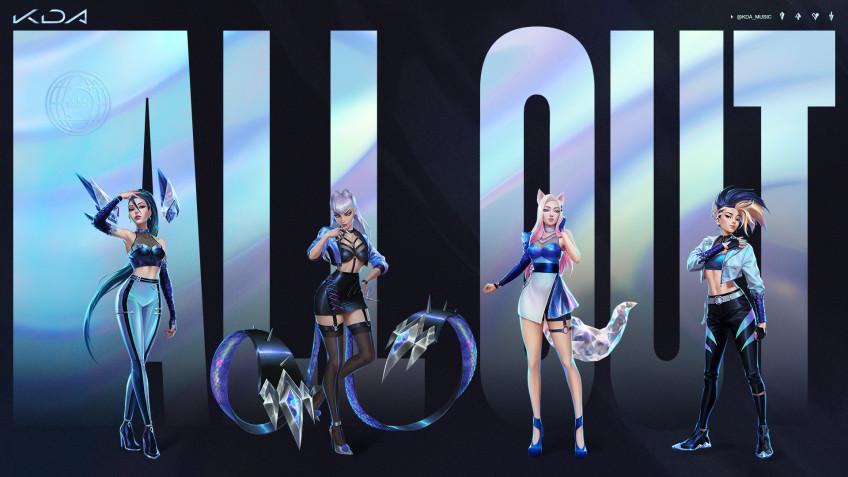 В альбом ALL/OUT виртуальной группы K/DA из League of Legends войдут пять треков
