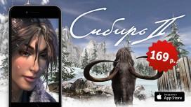 Русская версия квеста «Сибирь 2» вышла на iOS