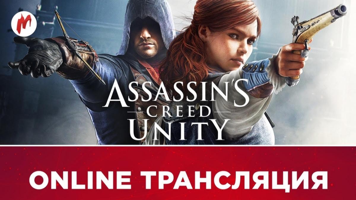 Assassin's Creed: Unity в прямом эфире «Игромании»