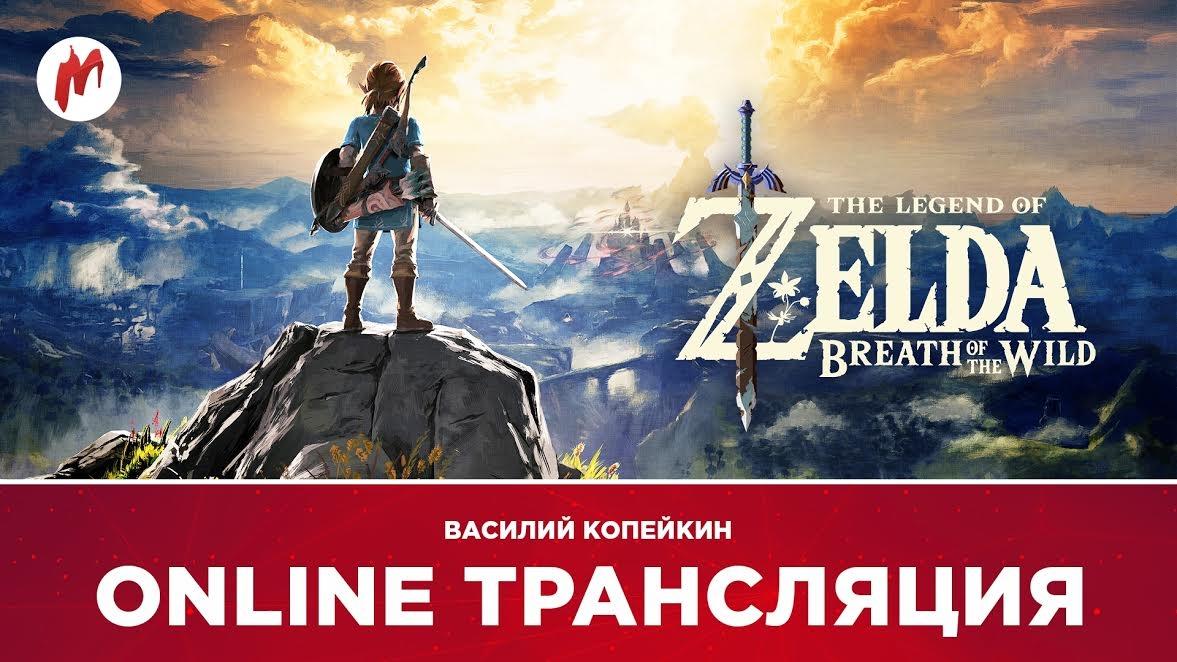 The Legend of Zelda: Breath of the Wild и «Мор. Утопия» в прямом эфире «Игромании»
