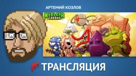 «Игромания» сыграет в ядерный Nuclear Throne в прямом эфире