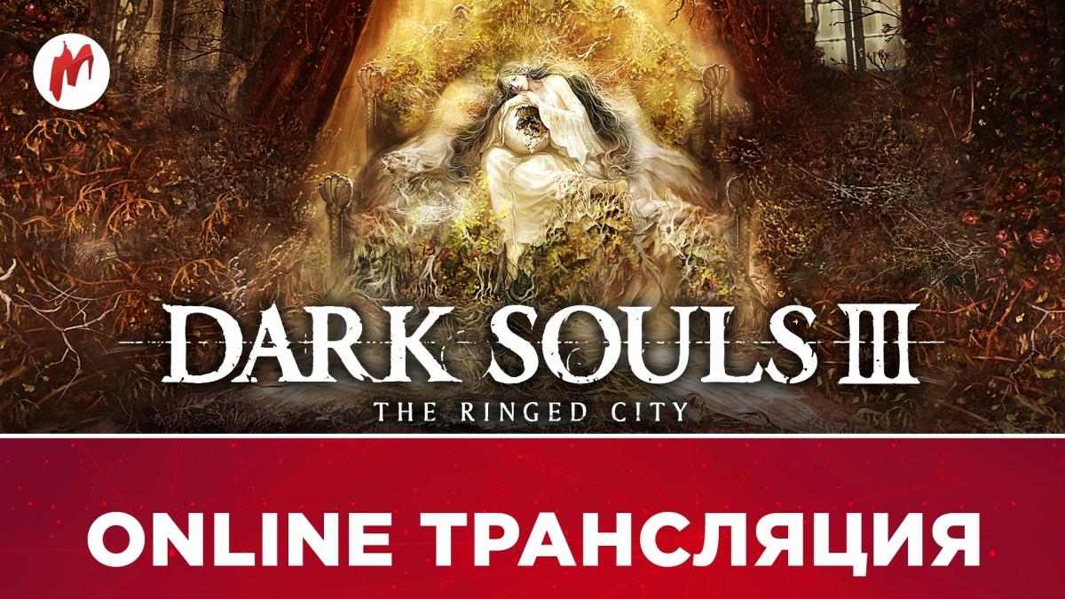 «КиноMOD» и Dark Souls 3: The Ringed City в прямом эфире «Игромании»