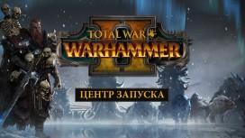 Центр запуска Total War: Warhammer2 продолжает работу