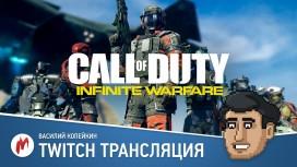 Call of Duty: Infinite Warfare в прямом эфире «Игромании»
