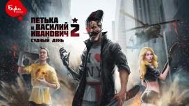 Квест «Петька и Василий Иванович2. Судный день» выйдет на iOS28 мая