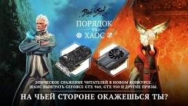 Наведите порядок или сейте хаос в борьбе за GeForce GTX 960 — конкурс по Blade & Soul