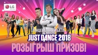 Турнир по Just Dance 2018 окончен, пора раздавать призы!