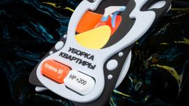 «Яндекс.Услуги» запускают особую уборку для геймеров
