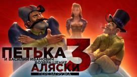 «Бука» снова перезагрузит «Петьку и Василия Ивановича»