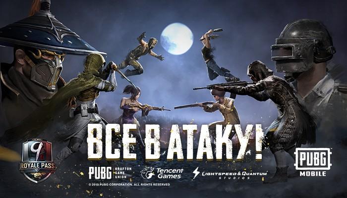«Бойцы, объединяйтесь!» — в PUBG Mobile стартовал девятый сезон