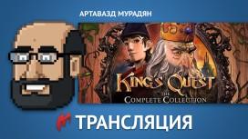 Классика в новом обличье: играем в King's Quest