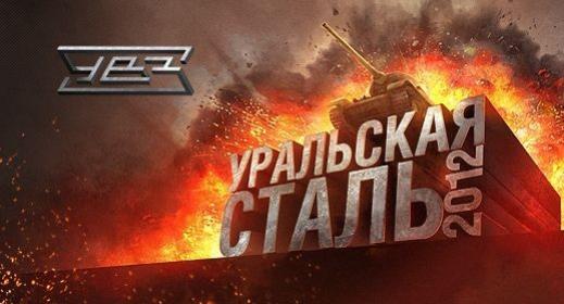 Определились финалисты «Уральской стали 2012»