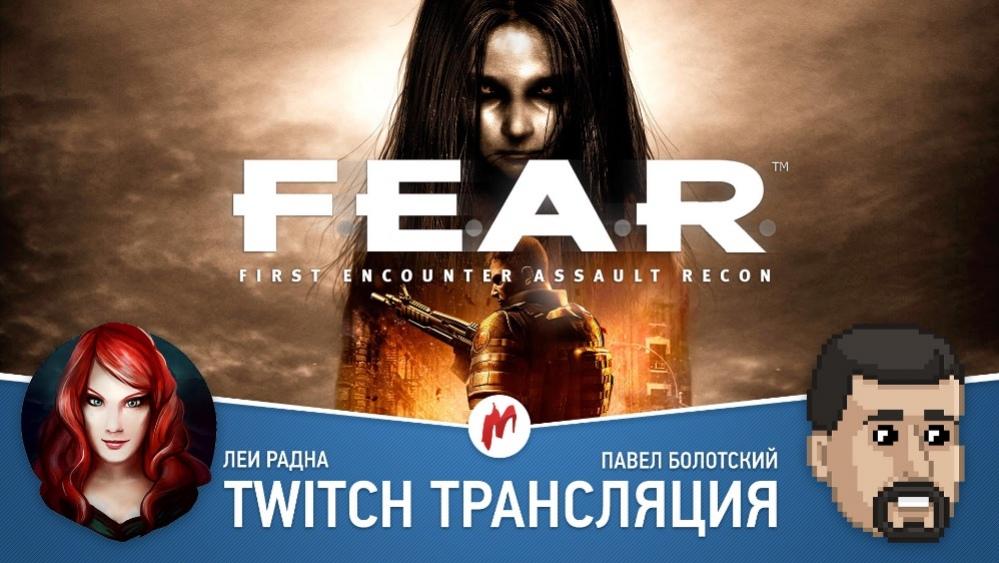 F.E.A.R., Crossout и Gears of War4 в прямом эфире «Игромании»