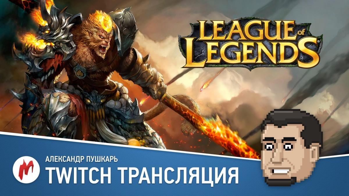 League of Legends, Slaves to Armok 2: Dwarf Fortress и Sid Meier's Civilization6 в прямом эфире «Игромании»