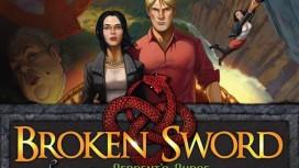 Новую часть Broken Sword разделят на эпизоды