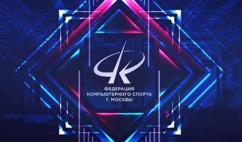 Победители Кубка ФКС Москвы по CS:GO и Dota2 получат по 100 тысяч рублей