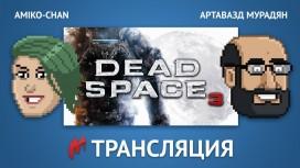 Играем в Dead Space3 в прямом эфире