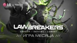 LawBreakers — «Игра месяца»! Участвуйте в конкурсе и выиграйте монитор LG UltraWide