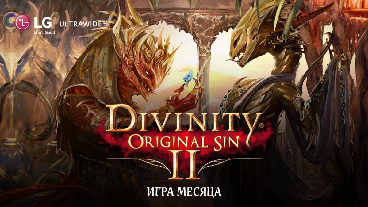 Игромания и LG рассказали о кооперативе в Divinity: Original Sin2