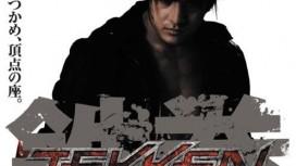 Месть в стиле Tekken