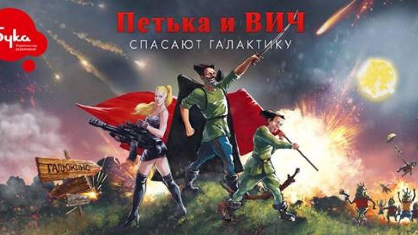 Квест «Петька и Василий Иванович спасают галактику» возродился на смартфонах