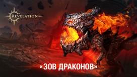 Герои Revelation услышали «Зов драконов»