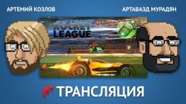 Играем в футбол на машинах в стриме по Rocket League