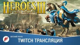 Heroes of Might and Magic III и Dark Souls3 в прямом эфире «Игромании»